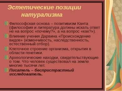 Эстетические позиции натурализма Философская основа – позитивизм Канта (филос...