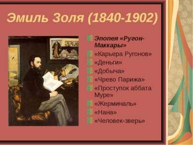 Эмиль Золя (1840-1902) Эпопея «Ругон-Маккары» «Карьера Ругонов» «Деньги» «Доб...