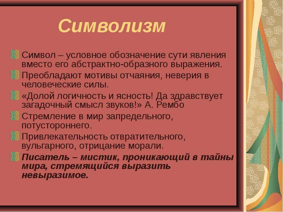 Символизм Символ – условное обозначение сути явления вместо его абстрактно-об...