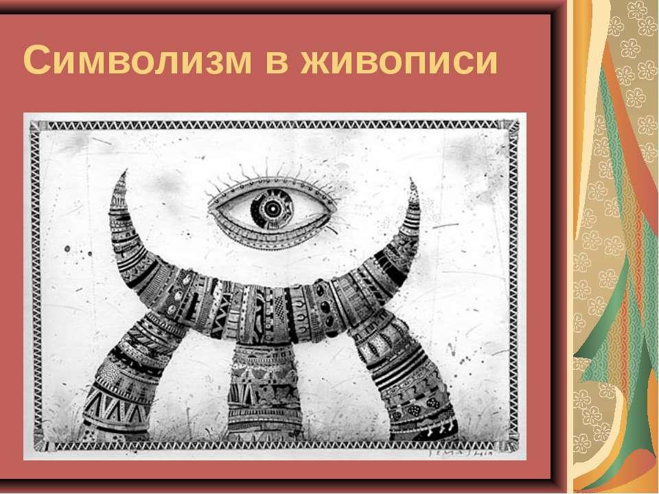 Символизм в живописи