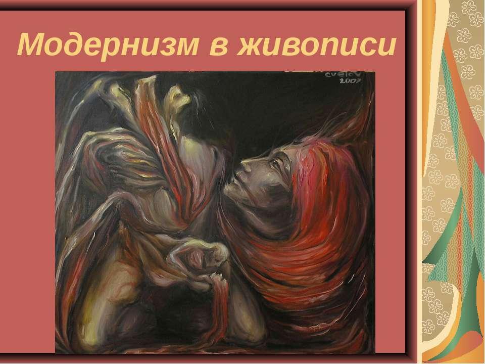 Модернизм в живописи