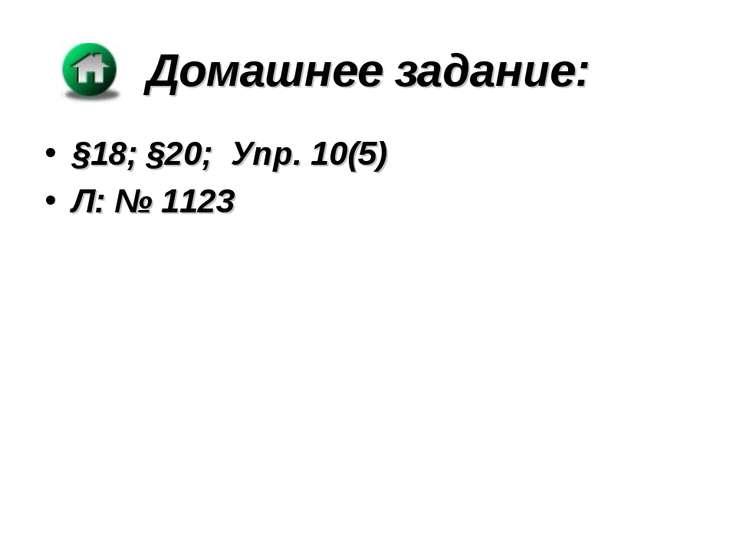 Домашнее задание: §18; §20; Упр. 10(5) Л: № 1123