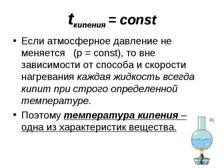 tкипения = const Если атмосферное давление не меняется (р = const), то вне за...