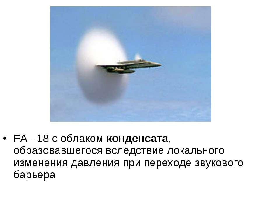 FA - 18 с облаком конденсата, образовавшегося вследствие локального изменения...