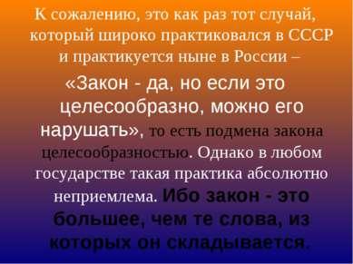 К сожалению, это как раз тот случай, который широко практиковался в СССР и пр...