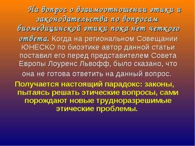 На вопрос о взаимоотношении этики и законодательства по вопросам биомедицинск...