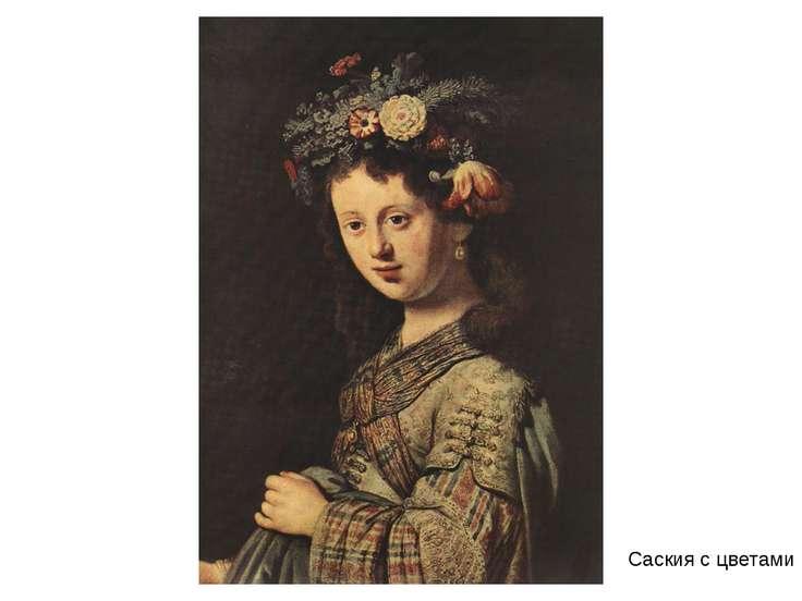 Саския с цветами