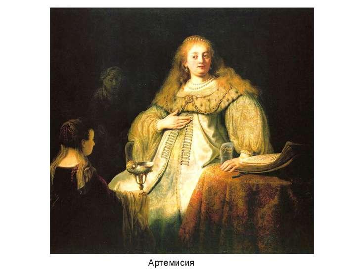 Артемисия