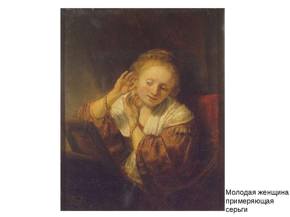 Молодая женщина, примеряющая серьги