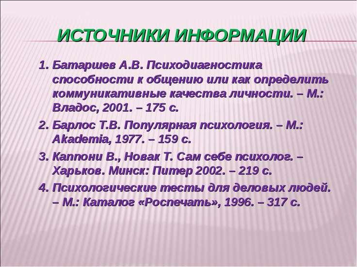 ИСТОЧНИКИ ИНФОРМАЦИИ 1. Батаршев А.В. Психодиагностика способности к общению ...