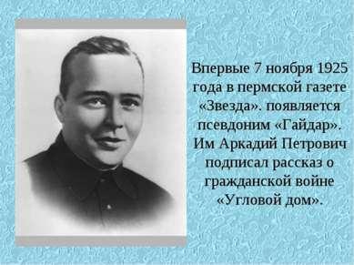 Впервые 7 ноября 1925 года в пермской газете «Звезда». появляется псевдоним «...