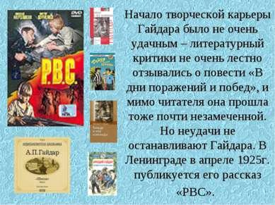 Начало творческой карьеры Гайдара было не очень удачным – литературный критик...