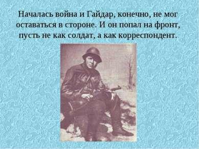 Началась война и Гайдар, конечно, не мог оставаться в стороне. И он попал на ...