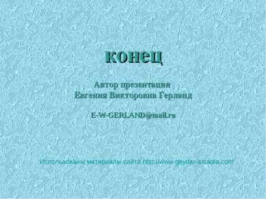 конец Автор презентации Евгения Викторовна Герланд E-W-GERLAND@mail.ru Исполь...