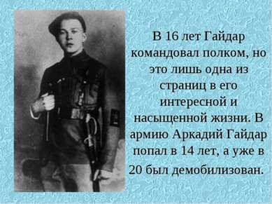 В 16 лет Гайдар командовал полком, но это лишь одна из страниц в его интересн...