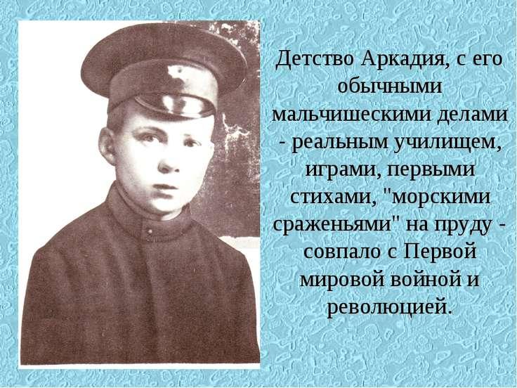 Детство Аркадия, с его обычными мальчишескими делами - реальным училищем, игр...