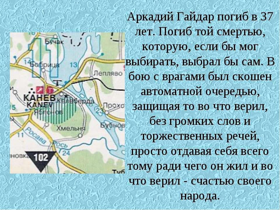 Аркадий Гайдар погиб в 37 лет. Погиб той смертью, которую, если бы мог выбира...