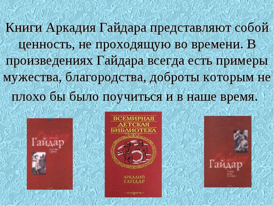 Книги Аркадия Гайдара представляют собой ценность, не проходящую во времени. ...
