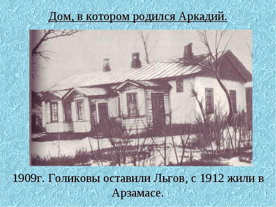 Дом, в котором родился Аркадий. 1909г. Голиковы оставили Льгов, с 1912 жили в...