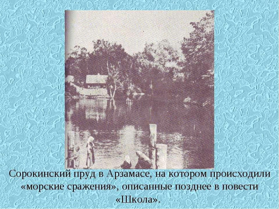 Сорокинский пруд в Арзамасе, на котором происходили «морские сражения», описа...