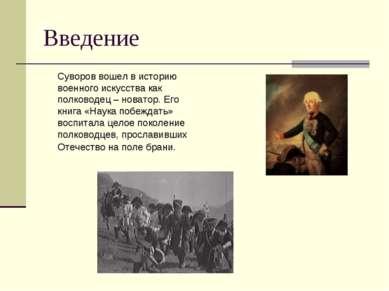 Введение Суворов вошел в историю военного искусства как полководец – новатор....