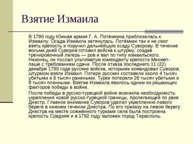 Взятие Измаила В 1790 году Южная армия Г.А.Потёмкина приблизилась к Измаилу...