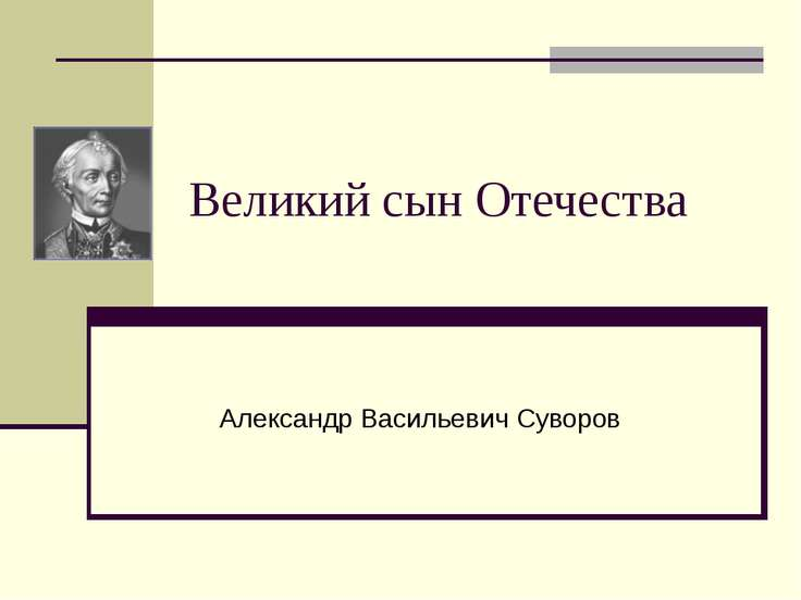 Великий сын Отечества Александр Васильевич Суворов