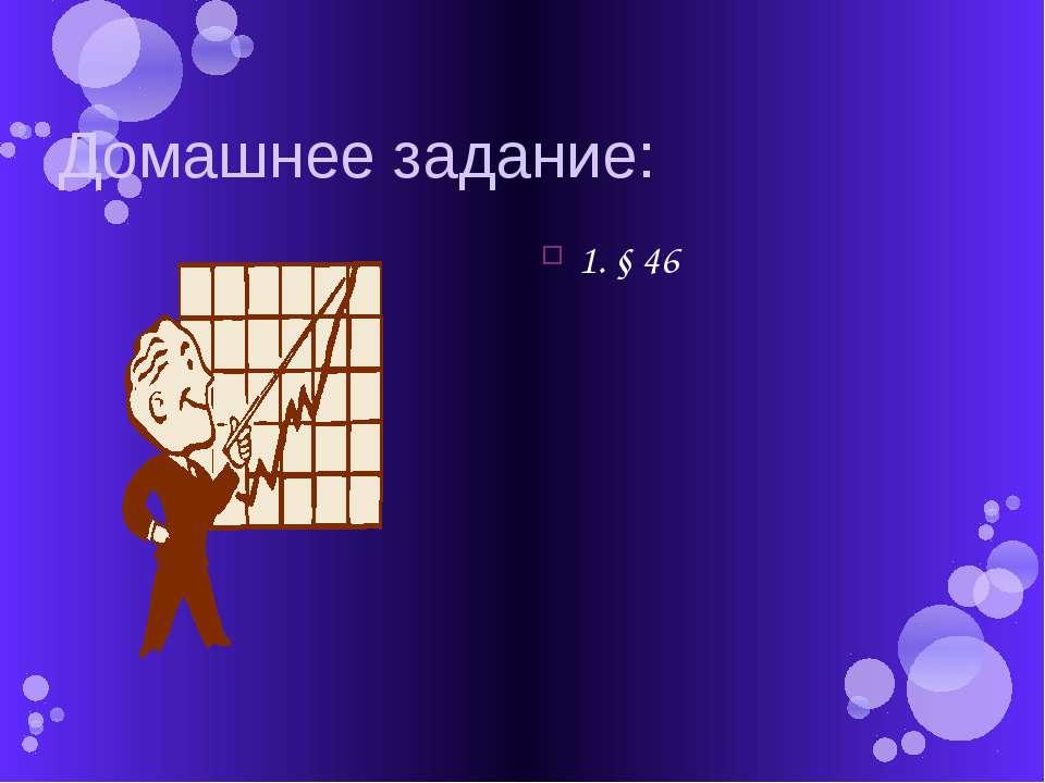 Домашнее задание: 1. § 46