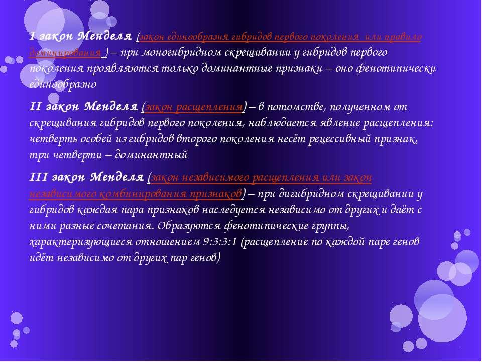 I закон Менделя (закон единообразия гибридов первого поколения или правило до...
