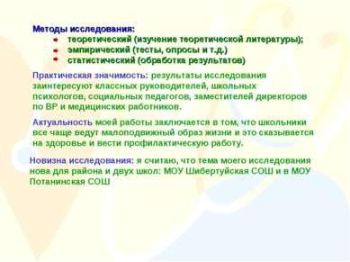 Методы исследования: теоретический (изучение теоретической литературы); эмпир...