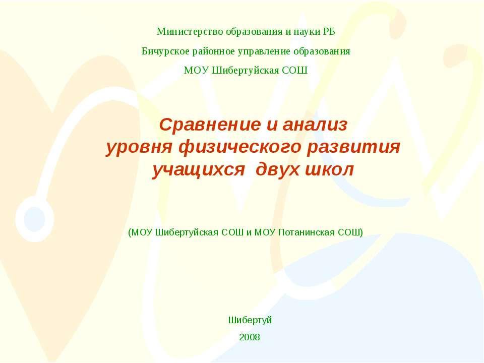 Министерство образования и науки РБ Бичурское районное управление образования...