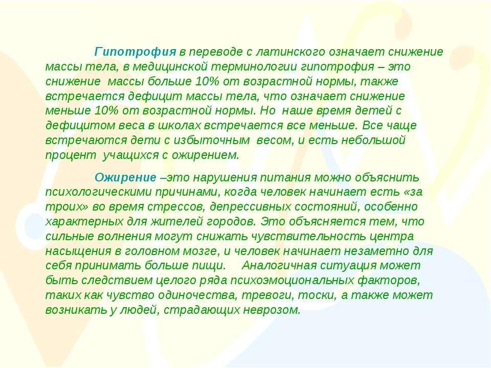 Гипотрофия в переводе с латинского означает снижение массы тела, в медицинско...