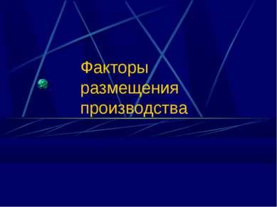 Факторы размещения производства (C) ПТПЛ, 2004