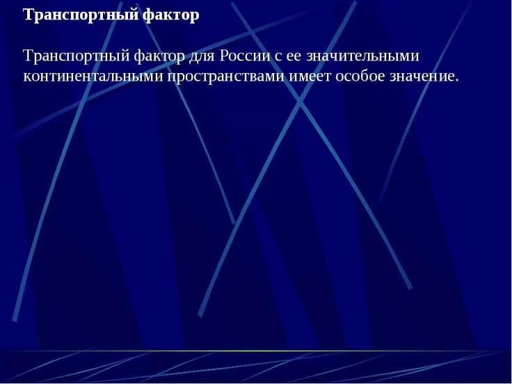Транспортный фактор Транспортный фактор для России с ее значительными контине...
