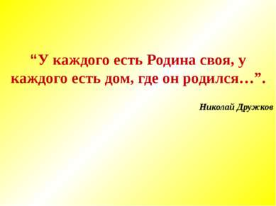 """У каждого есть Родина своя, у каждого есть дом, где он родился…"". Николай Др..."