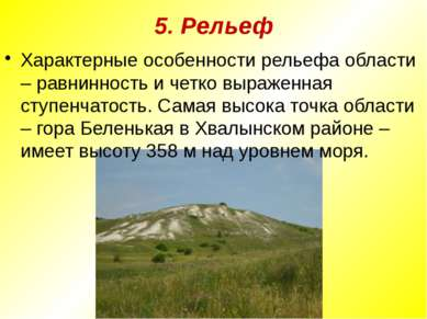 5. Рельеф Характерные особенности рельефа области – равнинность и четко выраж...