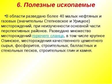 6. Полезные ископаемые В области разведано более 40 малых нефтяных и газовых ...