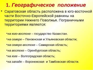 1. Географическое положение Саратовская область расположена в юго-восточной ч...