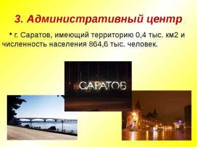 3. Административный центр г. Саратов, имеющий территорию 0,4 тыс. км2 и числе...