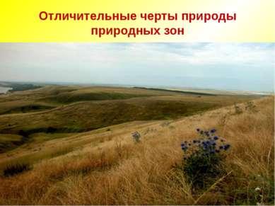 Отличительные черты природы природных зон Природная зона Местоположе-ние Сред...