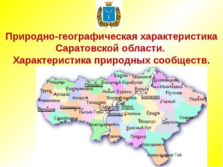 Природно-географическая характеристика Саратовской области. Характеристика пр...