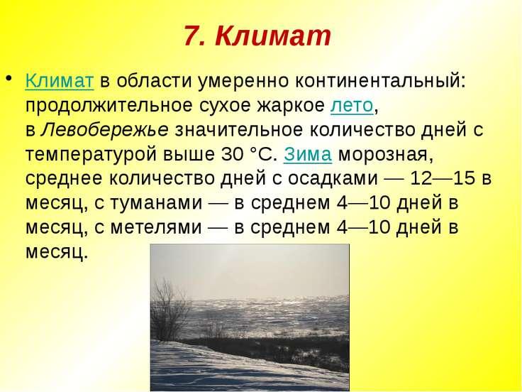 7. Климат Климатв области умеренно континентальный: продолжительное сухое жа...