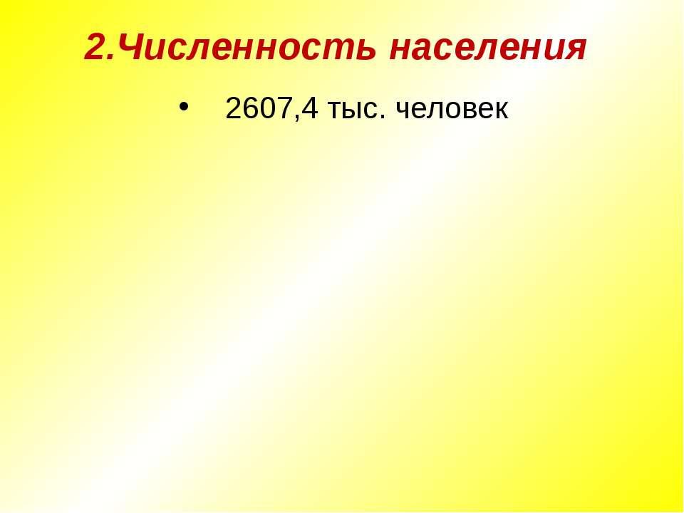 2.Численность населения 2607,4 тыс. человек