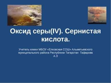 Оксид серы(IV). Сернистая кислота. Учитель химии МБОУ «Елховская СОШ» Альметь...