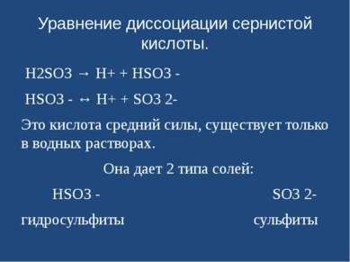 Уравнение диссоциации сернистой кислоты. H2SО3 → H+ + HSО3 - HSО3 - ↔ H+ + SО...