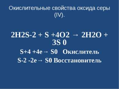 Окислительные свойства оксида серы (IV). 2H2S-2 + S +4O2 → 2H2O + 3S 0 S+4 +4...