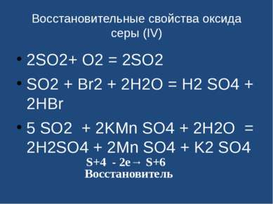 Восстановительные свойства оксида серы (IV) 2SO2+ O2 = 2SO2 SO2 + Br2 + 2H2O ...