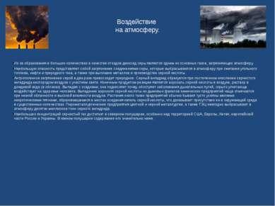 Воздействие на атмосферу. Из-за образования в больших количествах в качестве ...