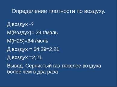 Определение плотности по воздуху. Д воздух -? М(Воздух)= 29 г/моль М(H2S)=64г...