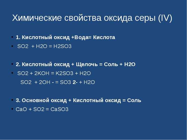 Химические свойства оксида серы (IV) 1. Кислотный оксид +Вода= Кислота...
